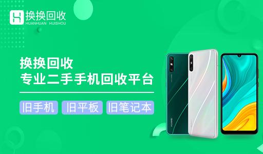 2021年二手iphone11多少钱