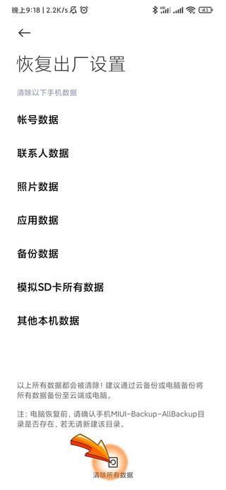 小米红米手机如何强制恢复出厂设置「图文教程」