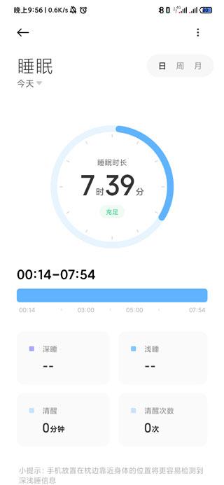小米手机睡眠监测在哪里看(睡眠监测查看方法)
