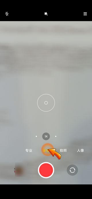 手机相机拍照步骤「图文教程」