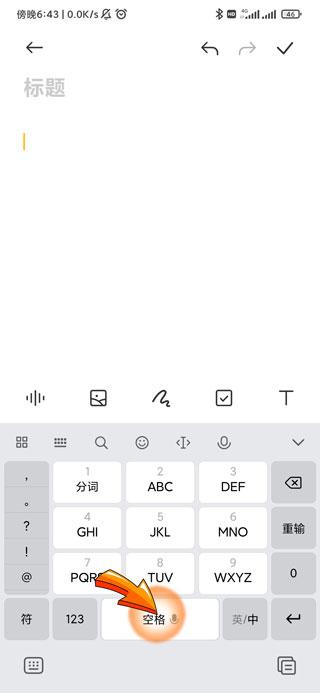 手机打字怎么换行(手机打字换行步骤)