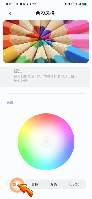 怎样把手机恢复成彩色的(恢复彩色步骤)