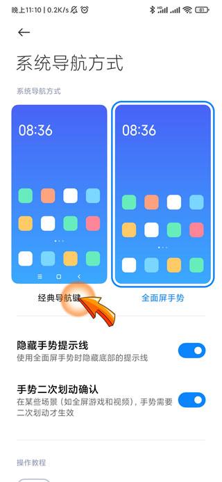 手机三键怎么显示「设置步骤」