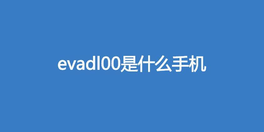 evadl00是什么手机