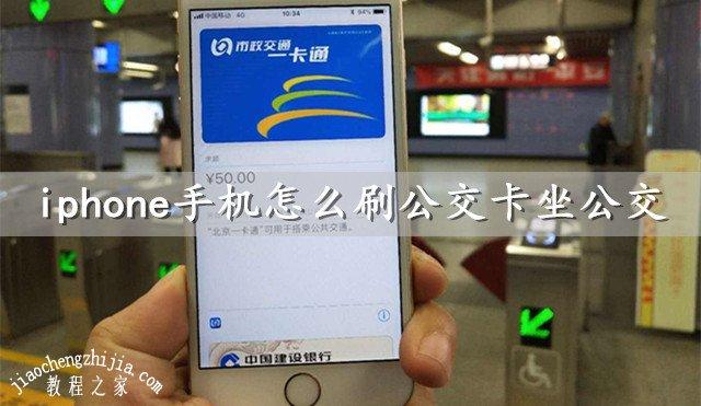 苹果iphone手机哪些机型支持刷公交卡