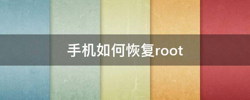 手机恢复root方法(专业解读)