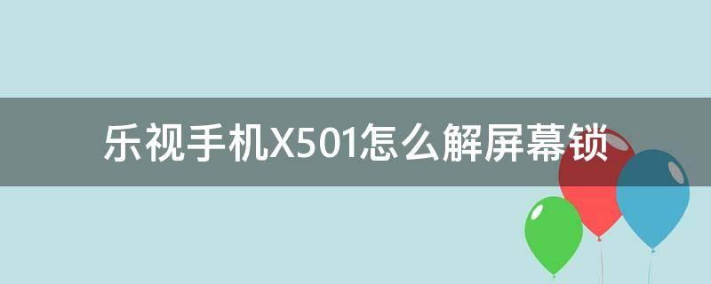 乐视手机X501怎么解屏幕锁(手机百科知识)