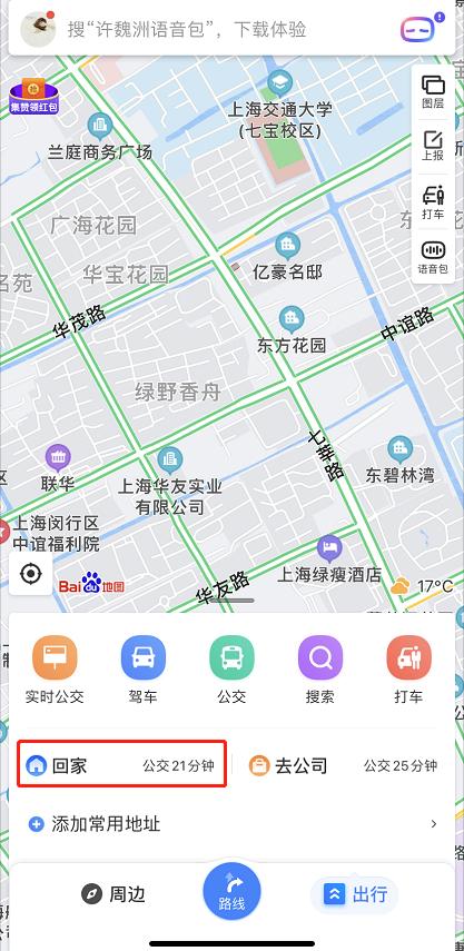 百度地图添加家的位置图文教程