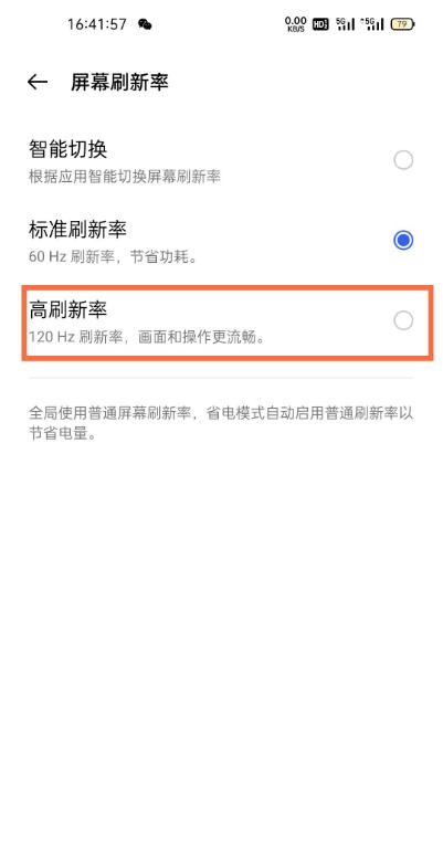 realme真我GT设置120Hz教程分享(2021)