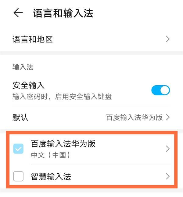 华为mate40e输入法更换教程