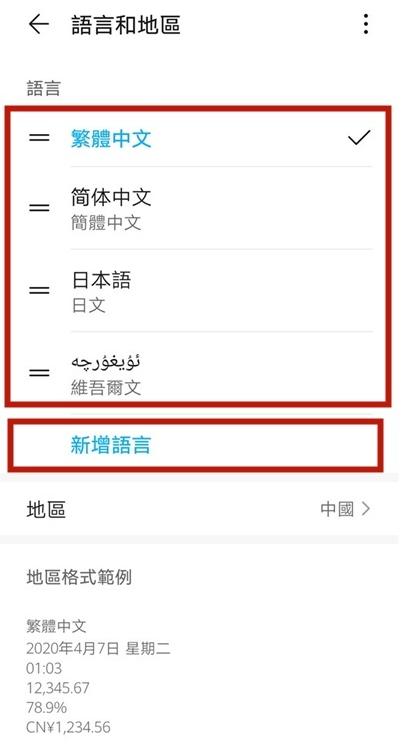 华为mate40e语言设置方法分享