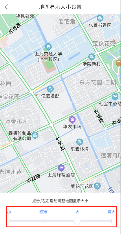 百度地图调整字体大小怎么设置(2021)