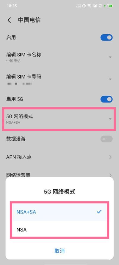 魅族18开启5G组网模式教程分享