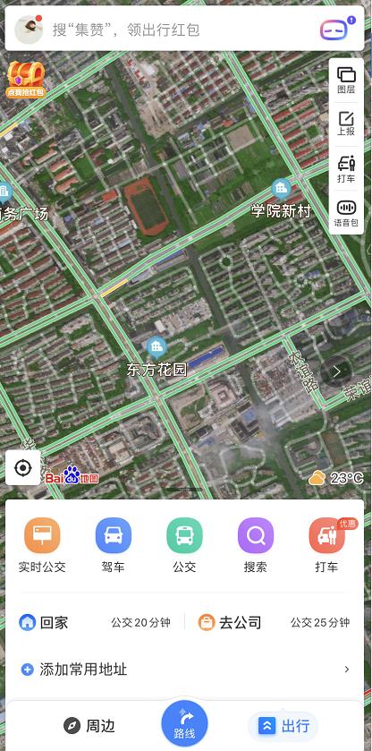 百度地图设置卫星地图显示图文教程