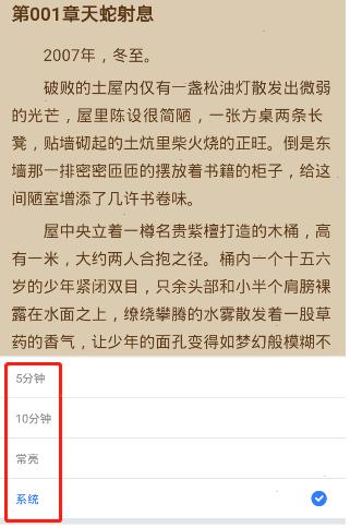 免费追书屏幕常亮设置教程(2021)