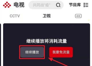 央视频卫视app直播收看教程(2021)