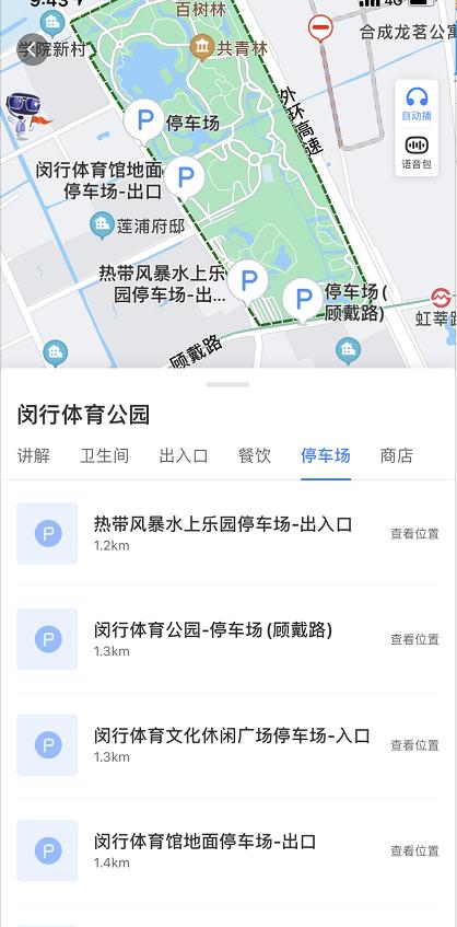 百度地图定位景区停车场教程