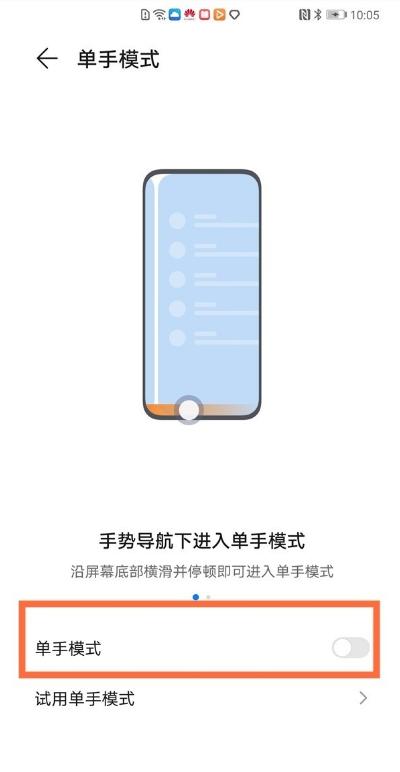 荣耀v40轻奢版单手模式详细设置方法