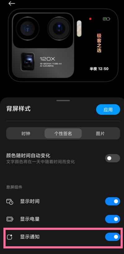 小米11ultra副屏显示通知教程(2021)