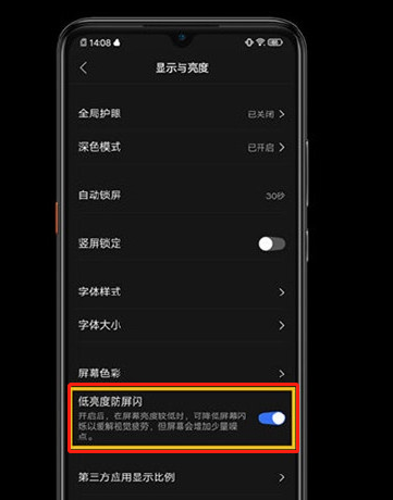 iqooneo5怎样开dc调光(图文步骤)