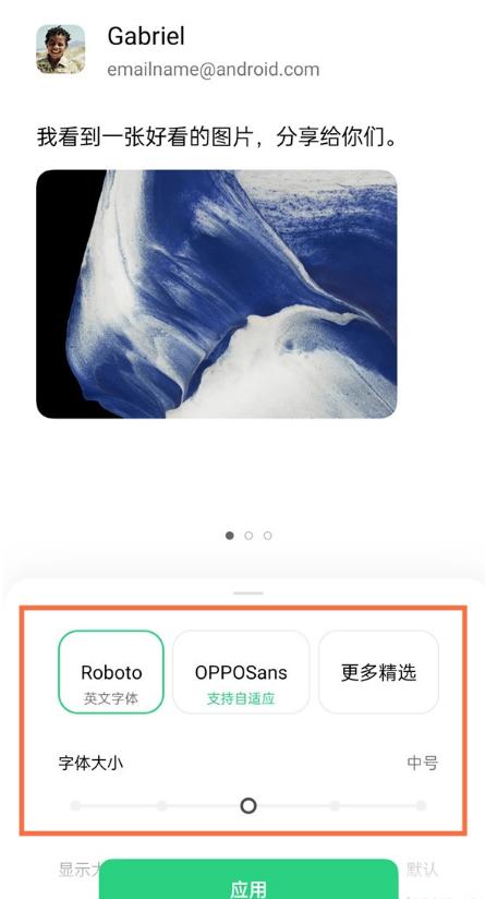 oppofindx3怎么更换字体(图文教程)