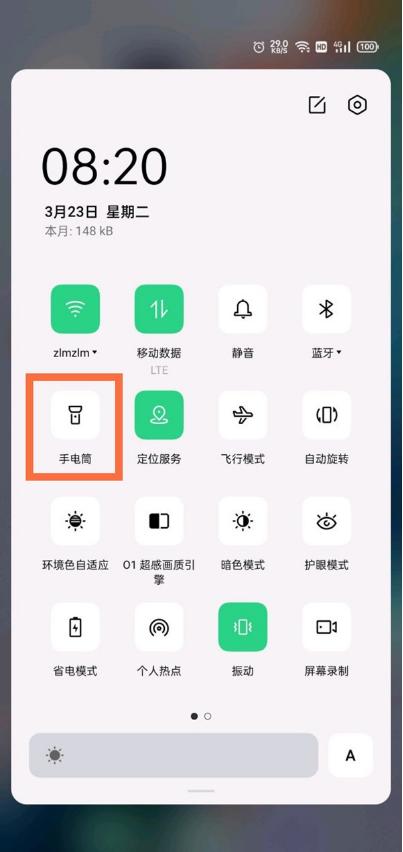 oppofindx3手电筒快捷键在哪里(手机教程)