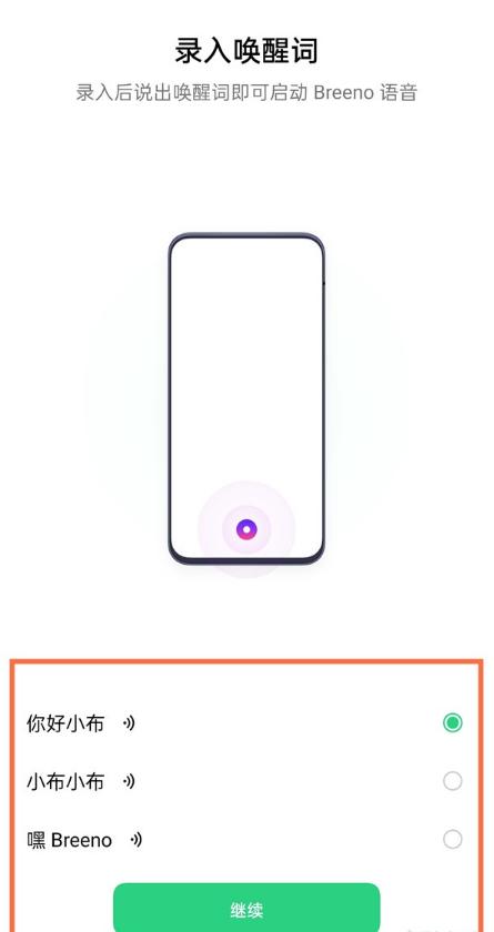 oppofindx3语音唤醒小布教程(2021图文)