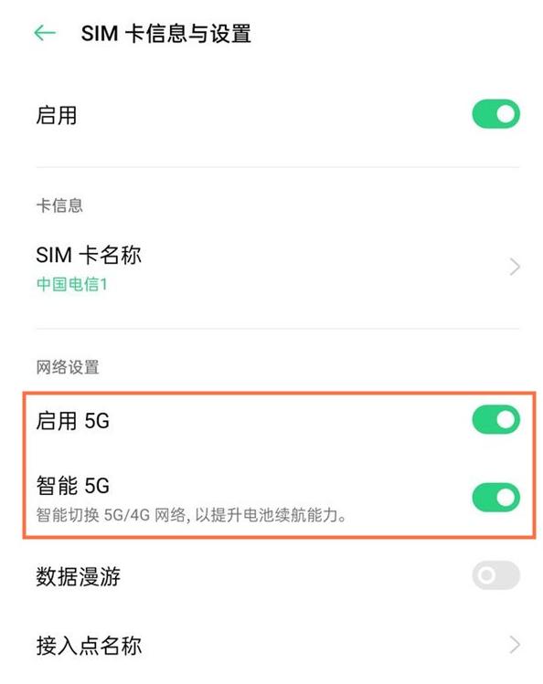 oppofindx3设置5g网络的方法(2021图文教程)