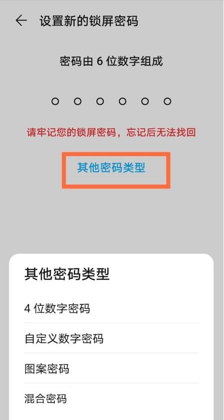 华为mate40e锁屏密码如何设置(图文教程)
