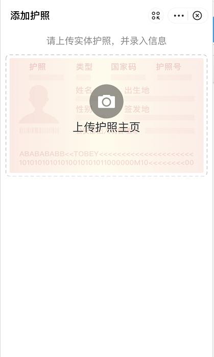 支付宝添加电子护照(图文教程)