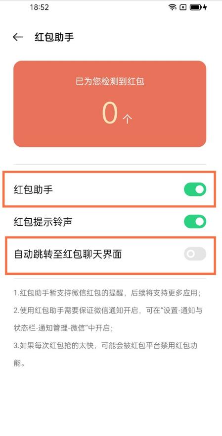 oppofindx3开启红包助手方法(2021教程)
