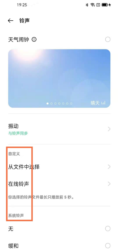 oppofindx3开启闹铃(2021图文教程)