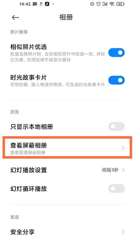 红米k40显示屏蔽相册方法分享