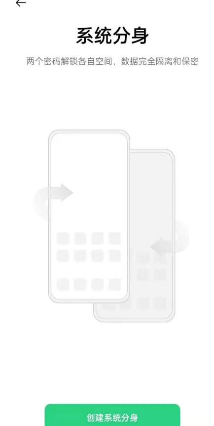 opporeno5k双系统设置教程分享