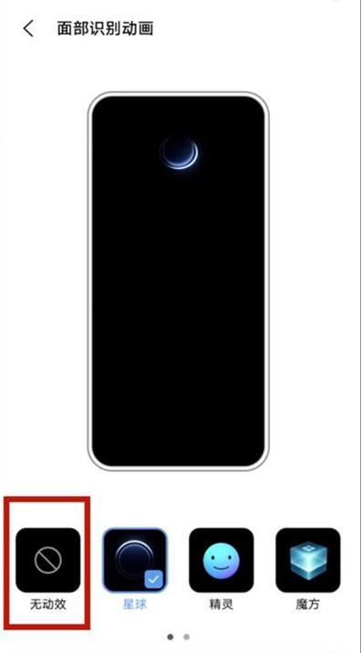 vivo手机面部识别动画(取消面部识别动画方法)