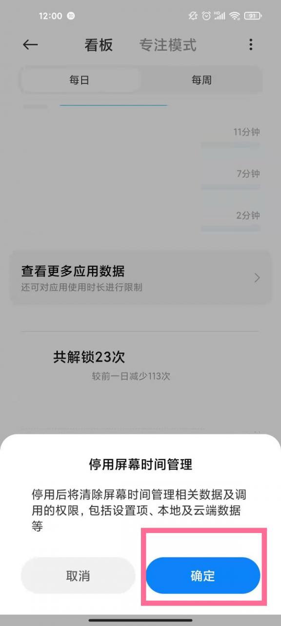 小米手机屏幕时间管理怎么关闭(步骤分享)