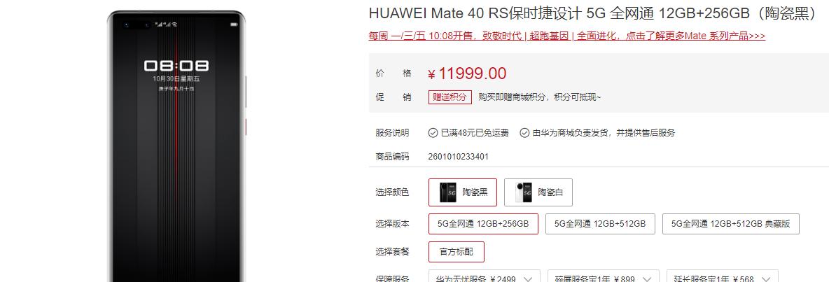 华为mate40rs保时捷怎样(参数配置怎么样)