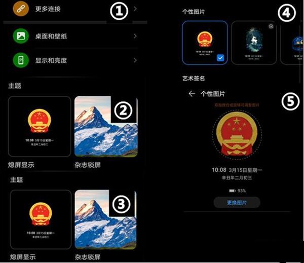 华为手机息屏显示国徽设置教程(2021)
