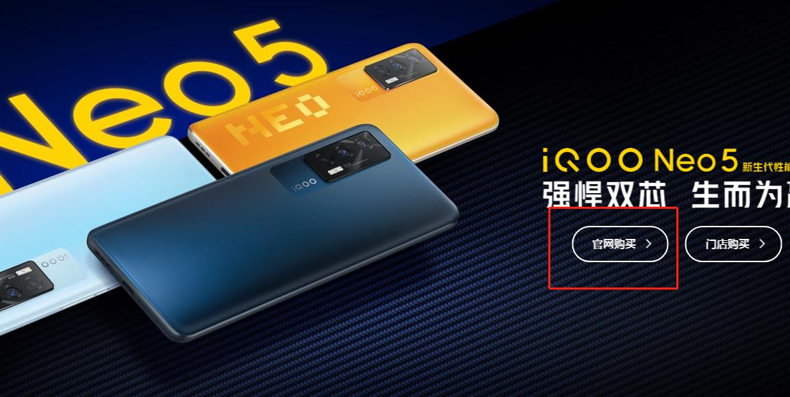 iqoo neo5预售价格多少,iqooneo5怎么购买