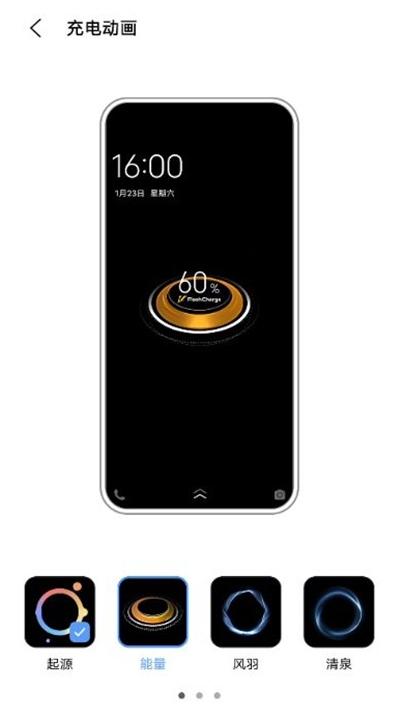 iqooneo5充电动画设置方法分享