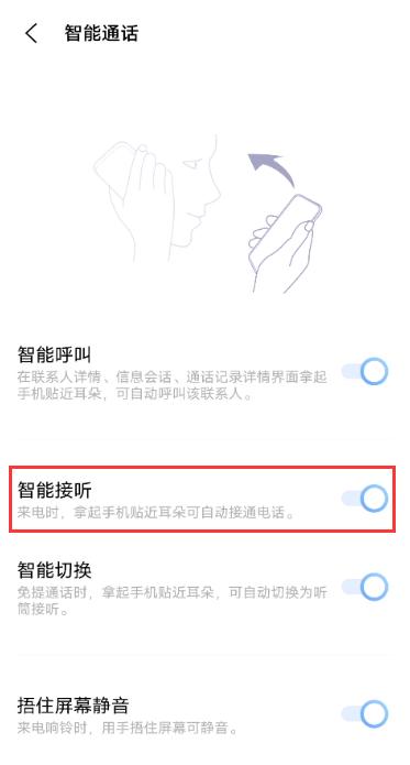 iqooneo5开启智能接听方法步骤分享
