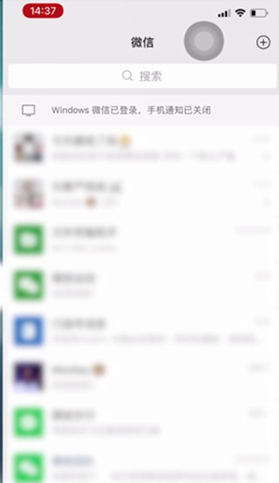 微信聊天框如何隐藏(微信教程分享)