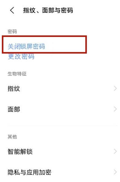 vivos9解锁密码关闭(图文教程分享)