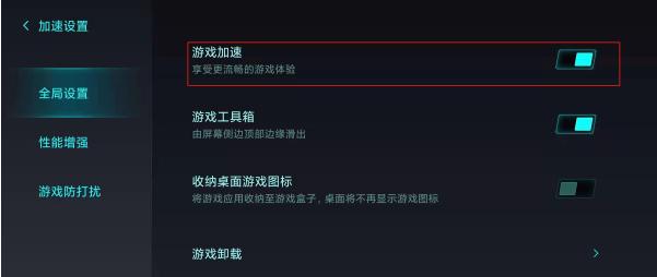 红米k40游戏加速开启方法分享