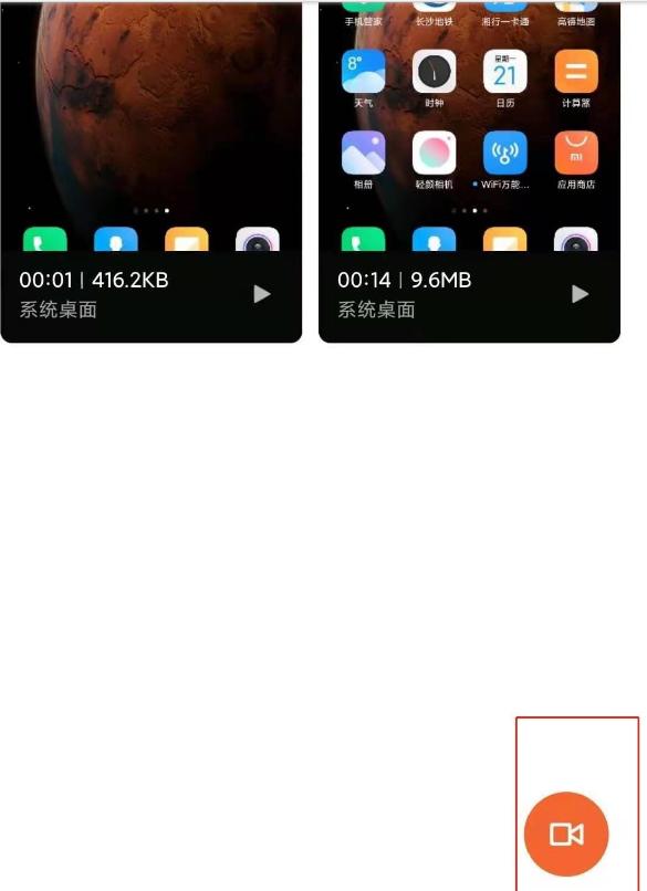 小米10s开启录屏方法详细介绍