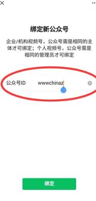 微信视频号绑定公众号教程分享