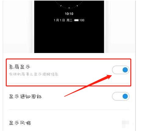 魅族18息屏显示消息方法步骤