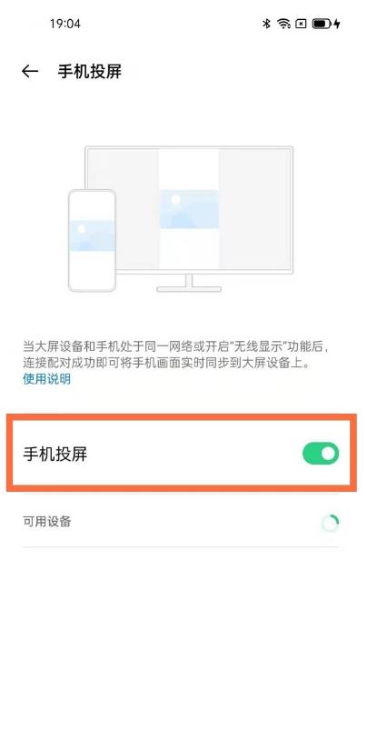 opporeno5k投屏功能使用方法分享