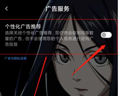 红米k40关闭广告方法分享(图文)