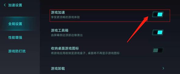 红米k40游戏加速关闭方法步骤